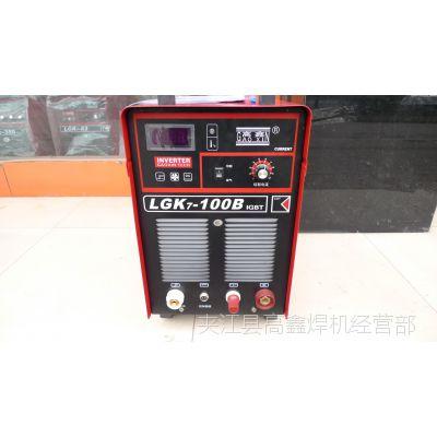 LGK7-63IGBT逆变等离子切割机,工业型