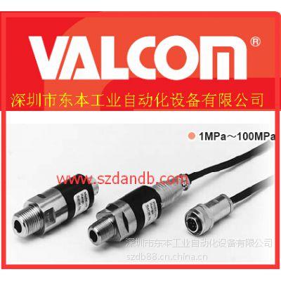 供应【厂家直销】valcom压力传感器