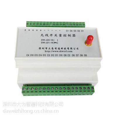 厂家供应dw-j21-16大为智通都可以用于高低压开关柜,无线16路开关量模块