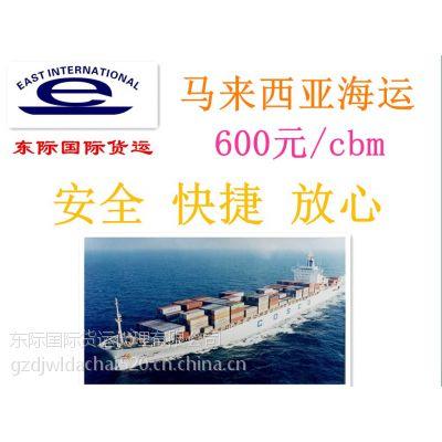 供应发货到马来西亚 货物运输到马来西亚 散货价格