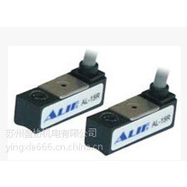 现货供应台湾ALIF元利富磁性开关AL-21R 质量优