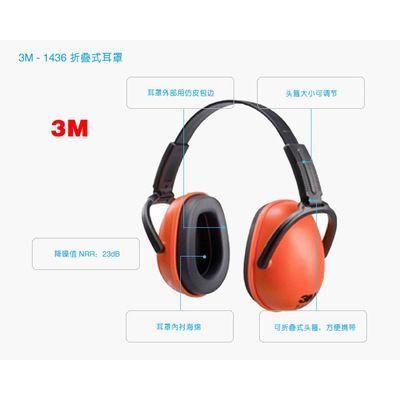 正品3M1436防噪音 隔音 静音 学习 睡觉工作用专业降噪音耳罩