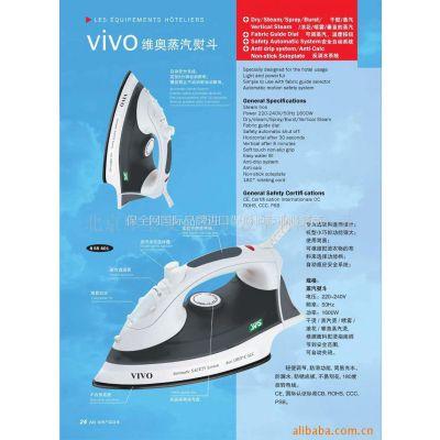 供应北京批发法国JVD品牌Vivo维奥蒸汽烫斗.电烫斗