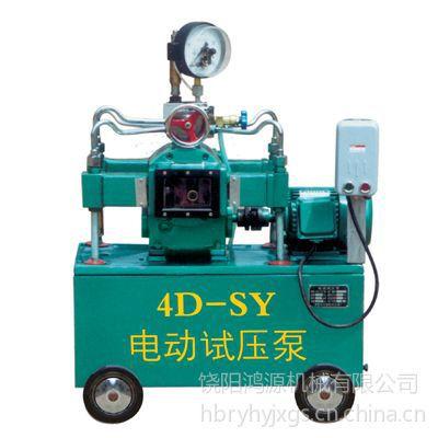 供应4D-SY22/63压力自控试压泵生产厂家,优质试压泵价格