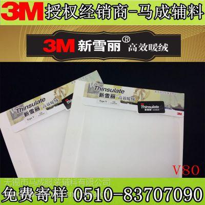 供应3M新雪丽高效暖绒保温棉V80