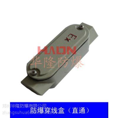 供应BHD51系列防爆接线盒