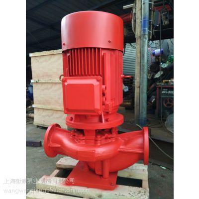 上海厂家消防泵XBD1.6/1.1-32L-125A消防栓泵自动喷淋泵
