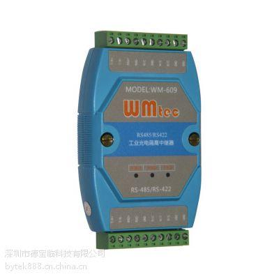 供应WM-609工业级光电隔离有源485中继器