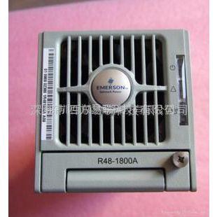 供应艾默生R48-1800A模块