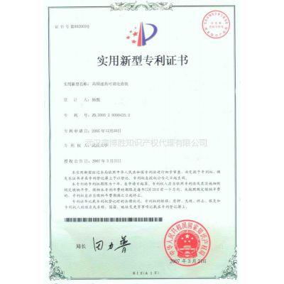 供应武汉专利申请全程代理通过率高快捷有保障