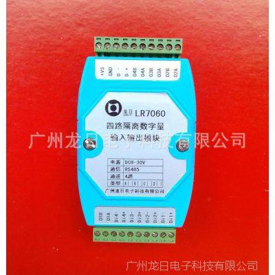 供应 7060四路隔离数字量输入输出模块 工业控制系统 监控测控