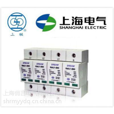 RMU1-C40/4P上海人民电器厂(上联)电涌保护器