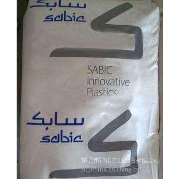供应PC ABS合金NX10302沙伯塑料
