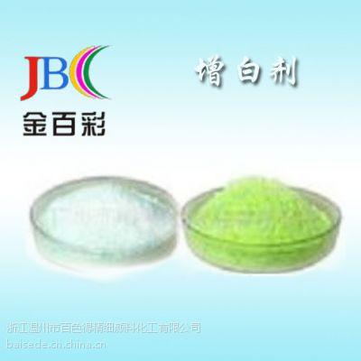 供应金百彩牌荧光增白剂OB OB-1F 特白