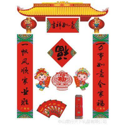 中山2015春节对联套装  福字 利是封 植绒烫金 专版定制