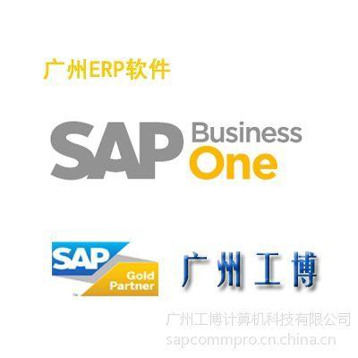 供应广州SAP B1-SAP总代广州工博