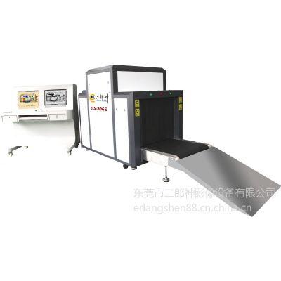 供应二郎神X光安检机,X射线安检设备