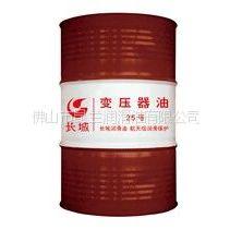 供应长城10#变压器油
