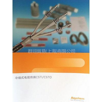供应瑞侃冷缩式电缆终端CSTI CSTO
