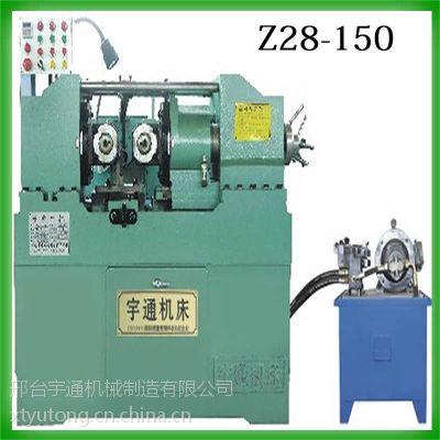 宇通厂家供应Z28-150型滚丝机 螺纹加工机床 钢筋滚丝机 滚牙机