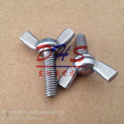 顺德勒流304不锈钢蝶形螺钉 东鸿盛手拧螺钉 拇指螺丝