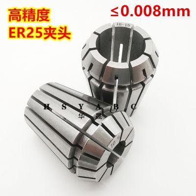 ER25夹头 筒夹ER25 1MM-16MM弹性 嗦咀 雕刻机夹头 铣夹头HSYABC 华晟