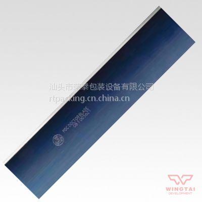直销软包装印刷专用瑞士MDC油墨刮刀/T0.15*W30~60mm蓝刀刮墨刀
