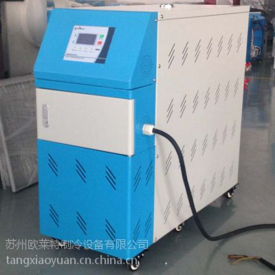 供应苏州欧莱特运水式模温机,注塑专用模温机
