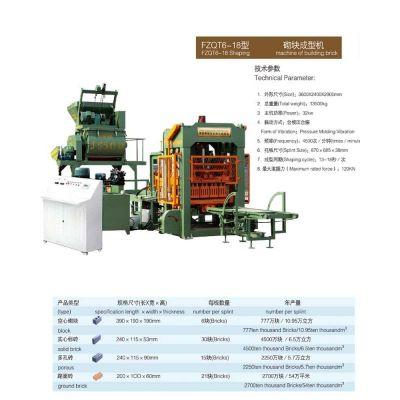 供应保定华锐方正/免烧砖机/砖机/制砖机/空心砖机/水泥砖机