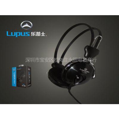 供应乐普士1006 头戴式耳机 电脑耳机带麦克风 带包装 耳机批发