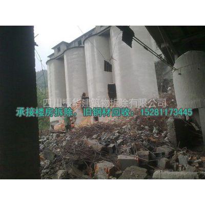 供应德阳厂房拆除公司,什邡房屋拆除