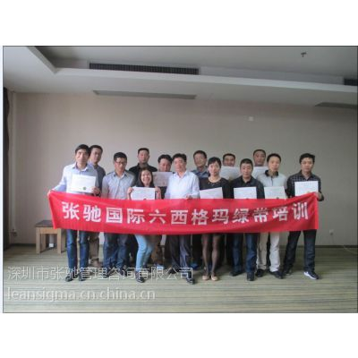 深圳精益六西格玛绿带培训资讯