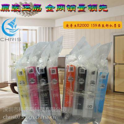 批发正品19.8元起爱普生R2000原装拆机墨盒 Epons159系列原装墨盒