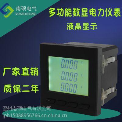 多功能数显电力仪表电压 电流 功率因素 有功无功 485通讯电表