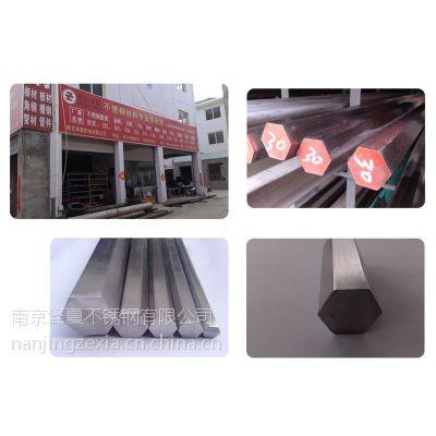 南京201不锈钢六角棒厂家,201不锈钢六角棒规格型号,南京泽夏