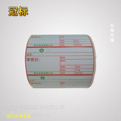 供应多规格的多种颜色的货架标签