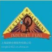 2017年11月1-3日31届越南河内国际纺织面辅料展
