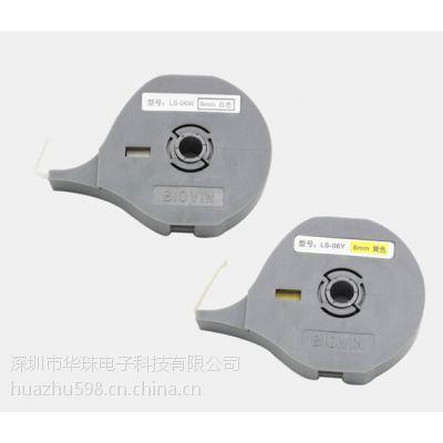 标映贴纸LS09W 白色9mm标签纸 线号机S600/S650/S700