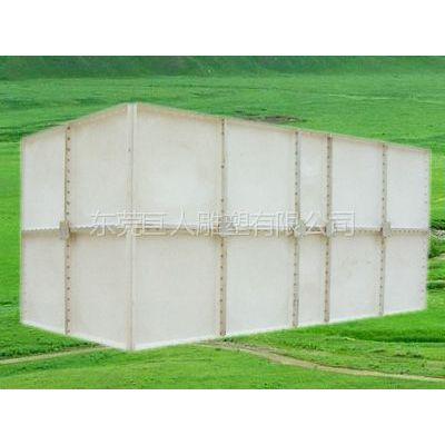 供应水箱,玻璃钢水箱,找东莞巨人报价