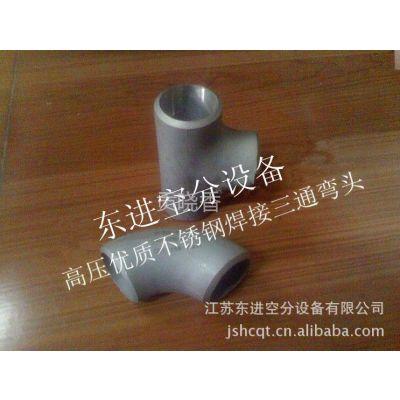 供应不锈钢管道焊接弯头三通