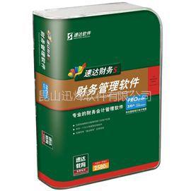 供应无锡速达软件(财务PRO单机版)