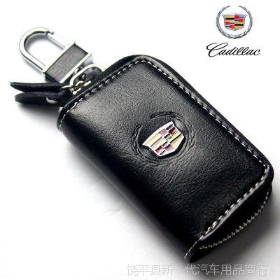 汽车钥匙包真皮 专车专用 真皮高档汽车钥匙包 高档汽车钥匙包