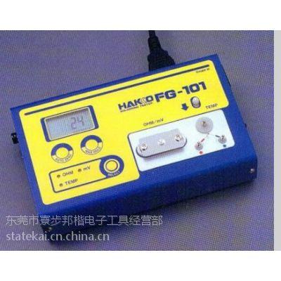 供应日本白光HAKKO FG-101焊台综合测试仪