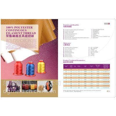 东莞金达线业供应金丽牌 防紫外线 进口环保 聚酯纤维皮具线