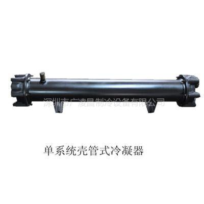 供应厂家直销内铜管冷却器 壳管式冷却器 冷凝器【广凌昌】