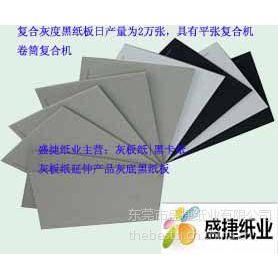 供应供应300G-5000GSM复合纸板, 灰底白纸板,灰底黑纸板,双灰纸板