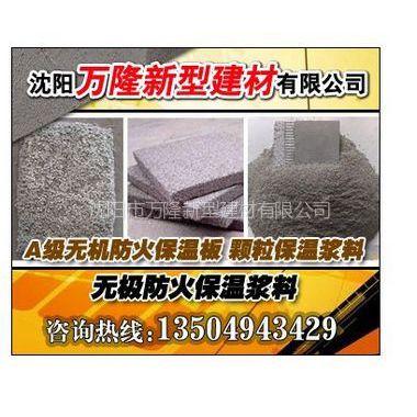 供应水泥发泡保温板生产厂家、沈阳水泥发泡保温板生产厂家、沈阳万隆建材