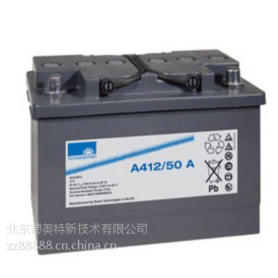 上海德国阳光蓄电池产品推荐【A412/50A】低价畅销