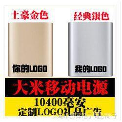 小米移动电源10400毫安厂家直销热卖产品速来抢购吧...预定中...