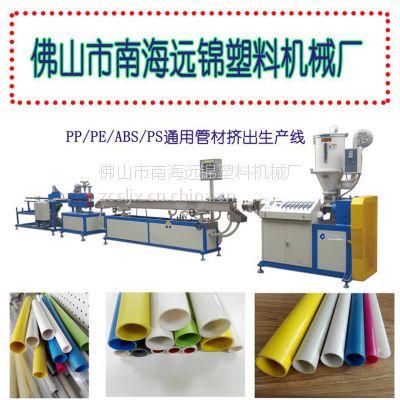 广东佛山远锦塑机单螺杆管材挤出机PP/PE/ABS/PS通用管材挤出生产线
